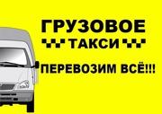 Грузовое такси Харькова.